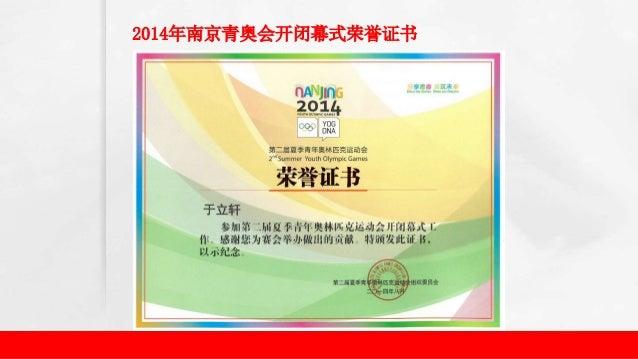 2014年南京青奥会开闭幕式荣誉证书