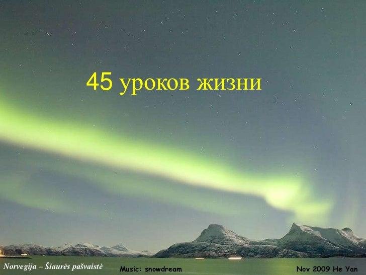 45 уроков жизниNorvegija – Šiaurės pašvaistė   Music: snowdream   Nov 2009 He Yan