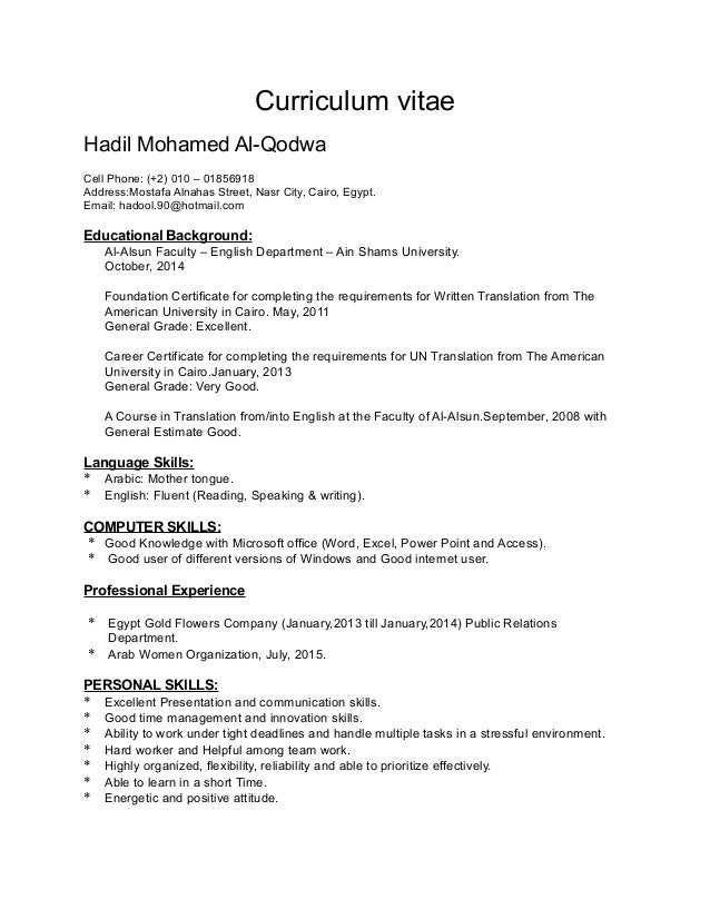 Curriculum vitae Hadil Mohamed Al-Qodwa Cell Phone: (+2) 010 – 01856918 Address:Mostafa Alnahas Street, Nasr City, Cairo, ...