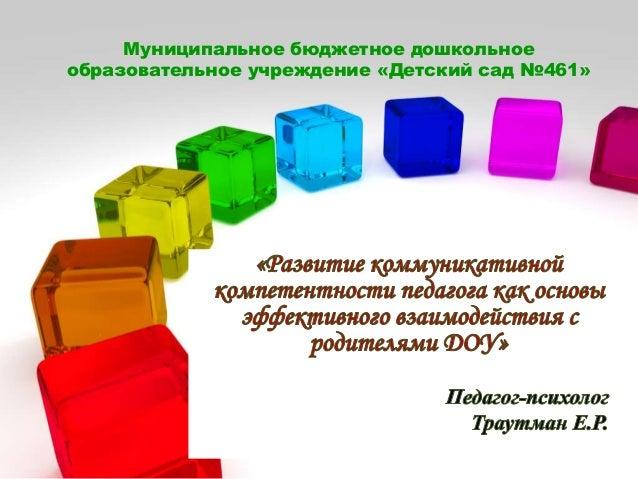 Муниципальное бюджетное дошкольное образовательное учреждение «Детский сад №461»