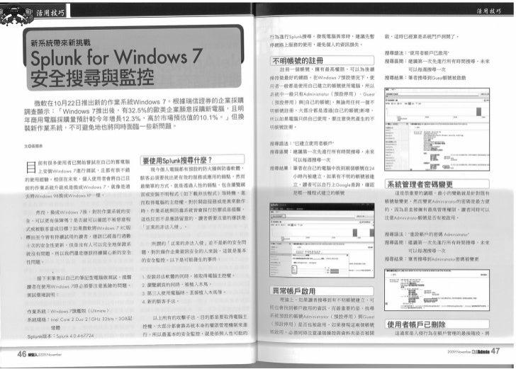 網管人46期  11月號 splunk for windows 7安全搜尋與監控