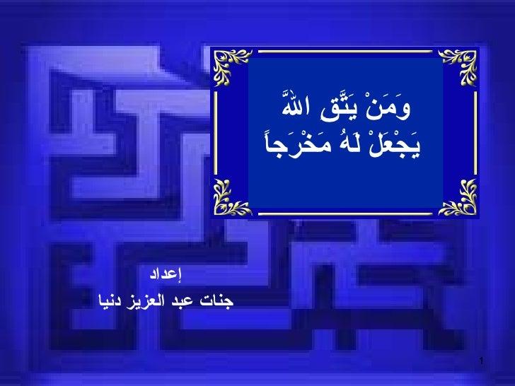 إعداد جنات عبد العزيز دنيا وَمَنْ يَتَّقِ اللَّهَ يَجْعَلْ لَهُ مَخْرَجاً