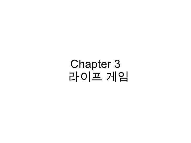 Chapter 3  라이프 게임