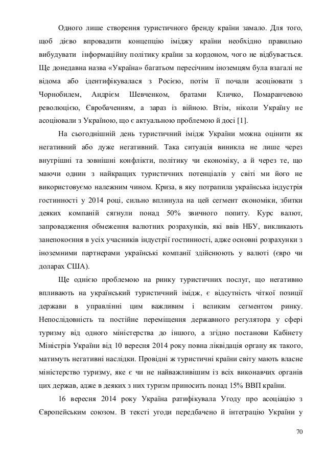 Український туристичний імідж на міжнародному ринку: проблеми та перспективи розвитку, Туник О. М. Slide 2