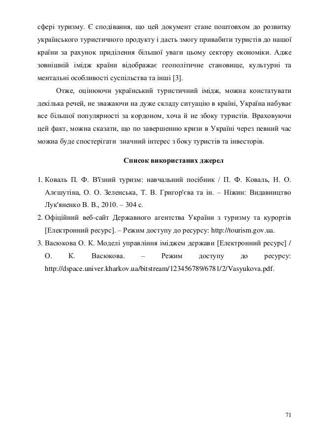 Український туристичний імідж на міжнародному ринку: проблеми та перспективи розвитку, Туник О. М. Slide 3