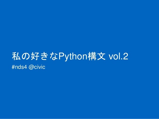 私の好きなPython構文 vol.2 #nds4 @civic