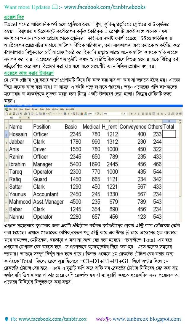 Ebook bangla excel