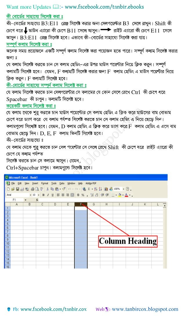 2007 microsoft bangla tutorial pdf excel