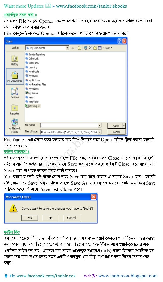 Ms excel bengali complete tutorial with image spreadsheet solutions expense statement 29 fandeluxe Images