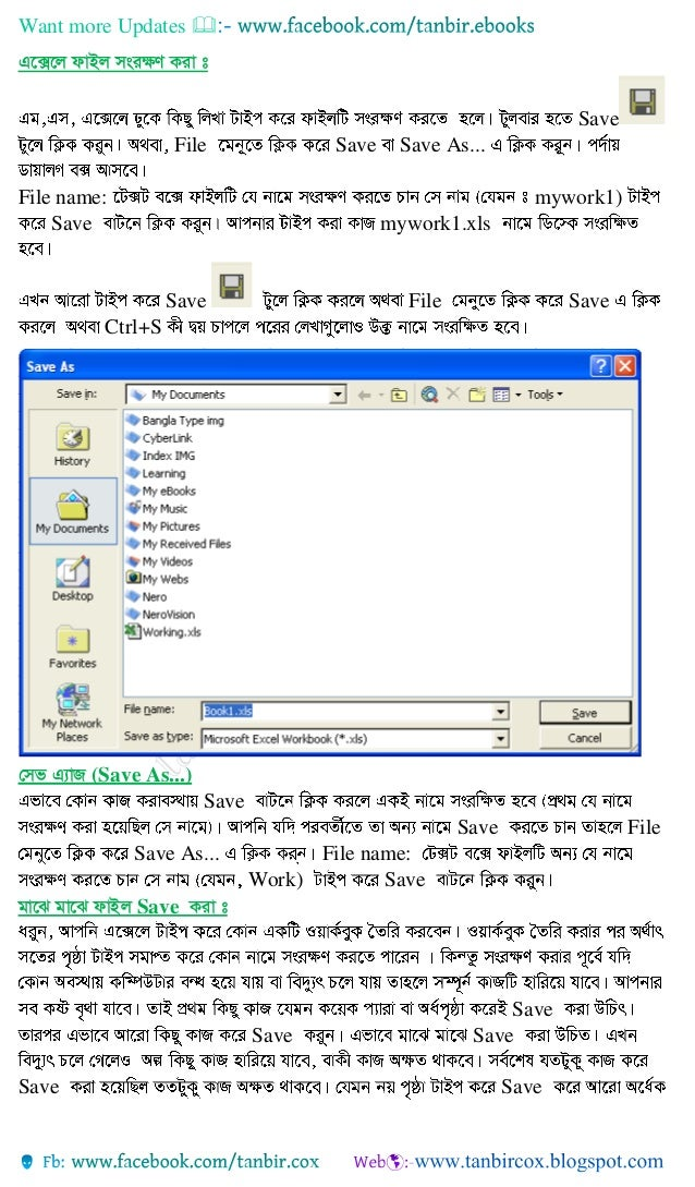 Ms excel bengali complete tutorial with image xls 30 fandeluxe Images