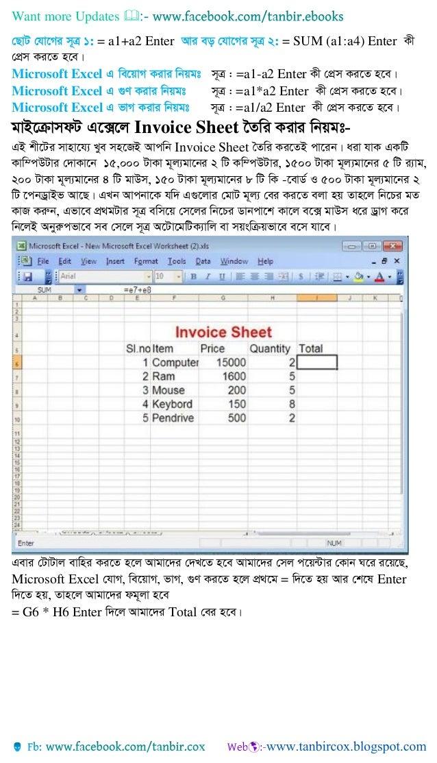 Visual Basic Bangla Book