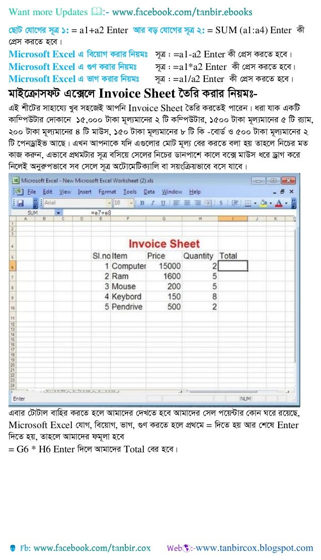 MS Excel Bengali Complete Tutorial With Image - Invoice meaning in bengali