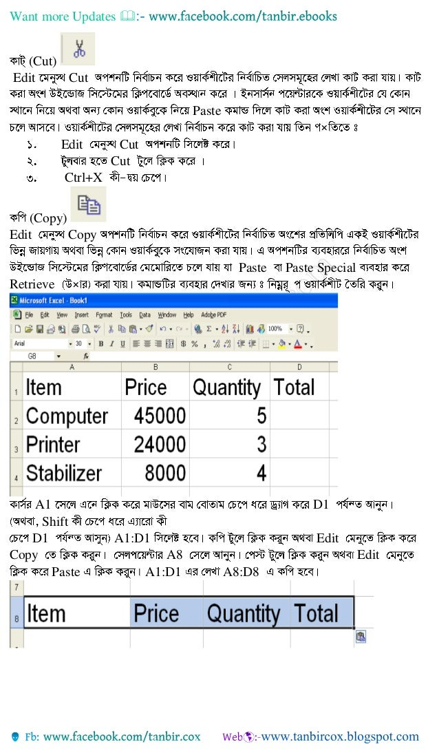 Ms excel bengali complete tutorial with image fandeluxe Images