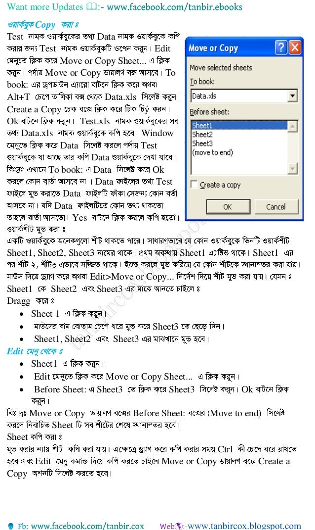 Ms excel bengali complete tutorial with image fandeluxe Gallery