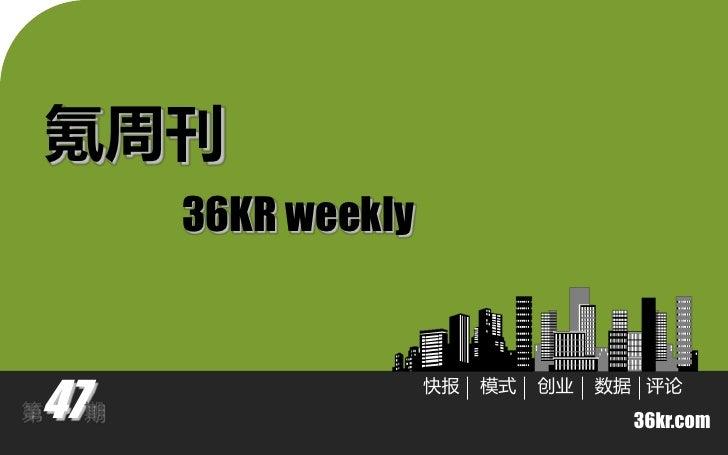 氪周刊        36KR weekly47                      快报   模式   创业   数据 评论第   期                                       36kr.com
