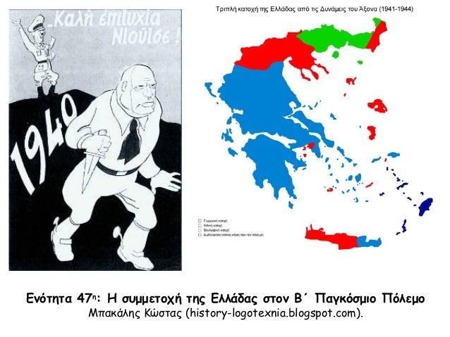 Ενότητα 47η : Η συμμετοχή της Ελλάδας στον Β΄ Παγκόσμιο Πόλεμο Μπακάλης Κώστας (history-logotexnia.blogspot.com).