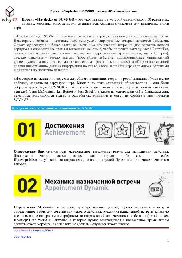 Проект «Playdeck» от SCVNGR – колода 47 игровых механик www.facebook.com/groups/Why42 www.why42.ru 1 Проект «Playdeck» от ...