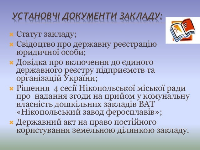 """Презентація КДНЗ №47 """" Квітонька"""" Slide 2"""