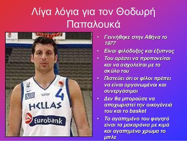 Λίγα λόγια για τον Θοδωρή Παπαλουκά • Γεννήθηκε στην Αθήνα το 1977 • Είναι φιλόδοξος και έξυπνος • Του αρέσει να προπονείτ...