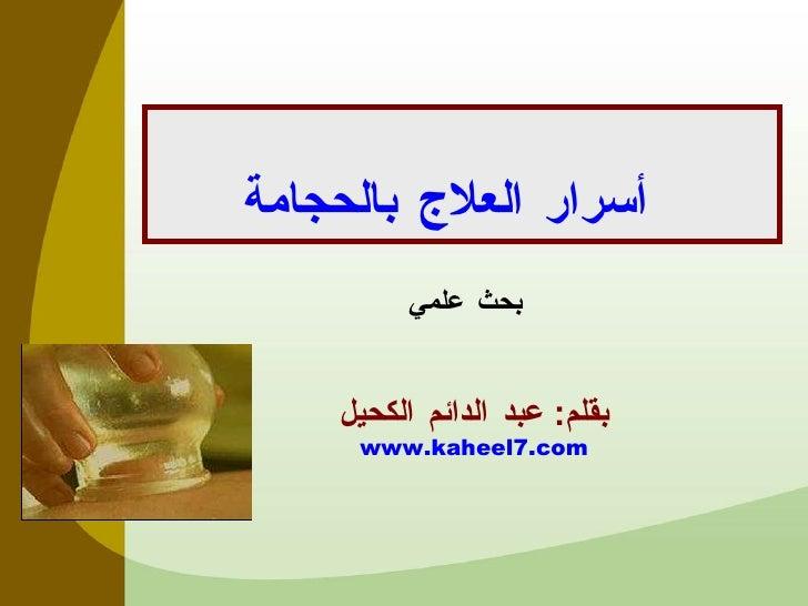 أسرار العلاج بالحجامة   بقلم :  عبد الدائم الكحيل www.kaheel7.com بحث علمي