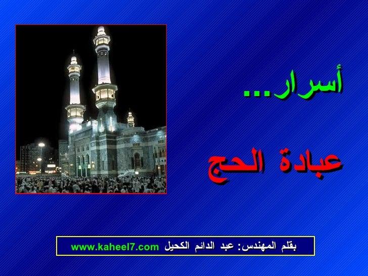 أسرار ... عبادة الحج بقلم المهندس :  عبد الدائم الكحيل  www.kaheel7.com