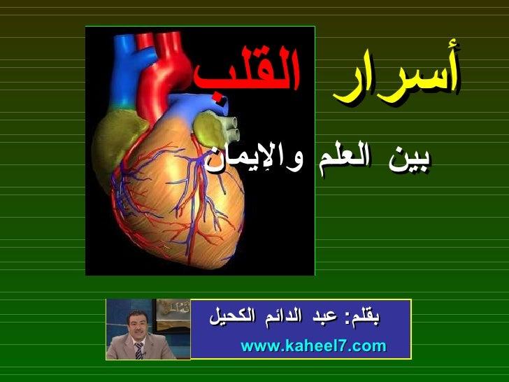 أسرار  القلب   بين العلم والإيمان بقلم :  عبد الدائم الكحيل www.kaheel7.com