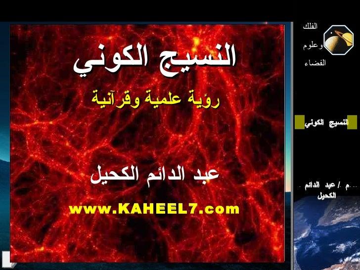 النسيج الكوني رؤية علمية وقرآنية عبد الدائم الكحيل www.KAHEEL7.com