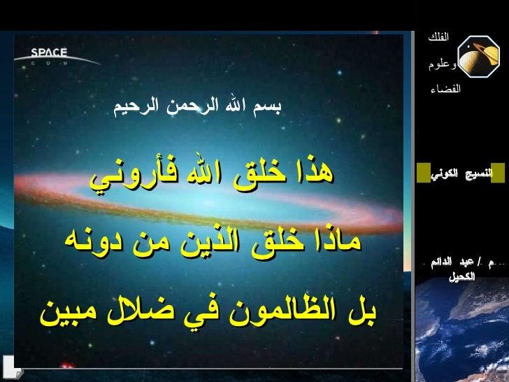 Riyad al saliheen online dating 3