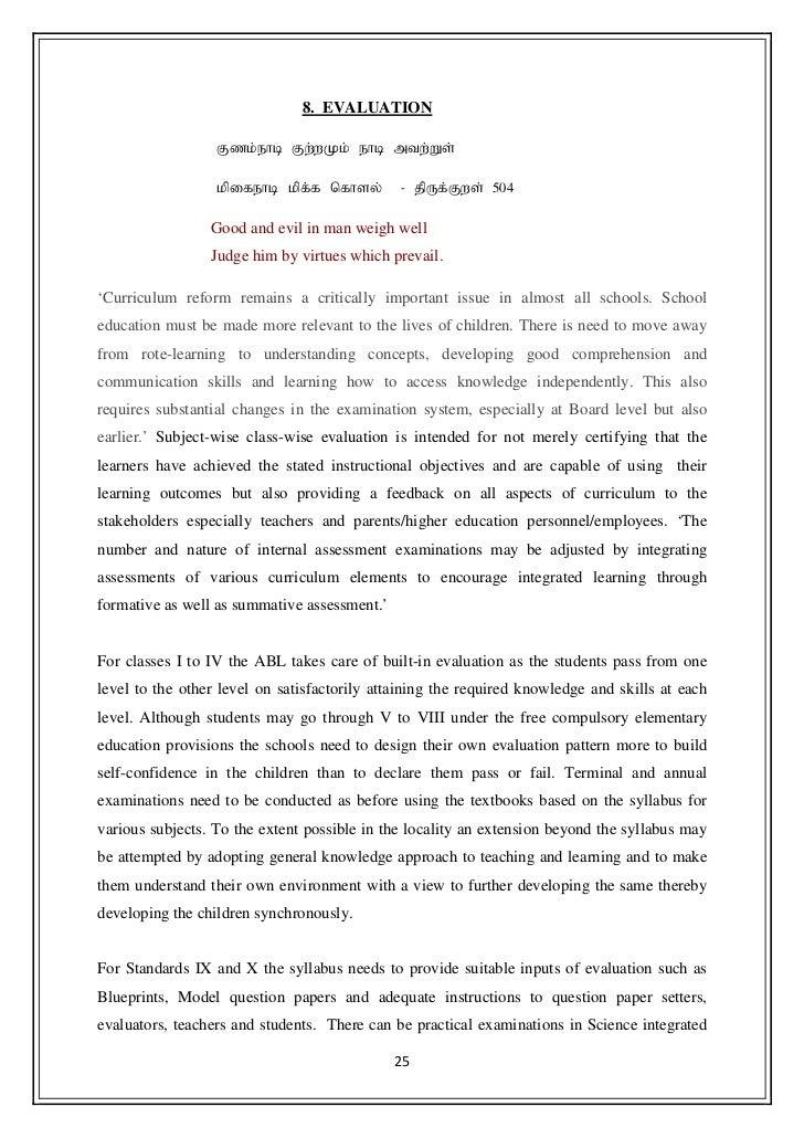 Education Policy Of Tamil Nadu 2009