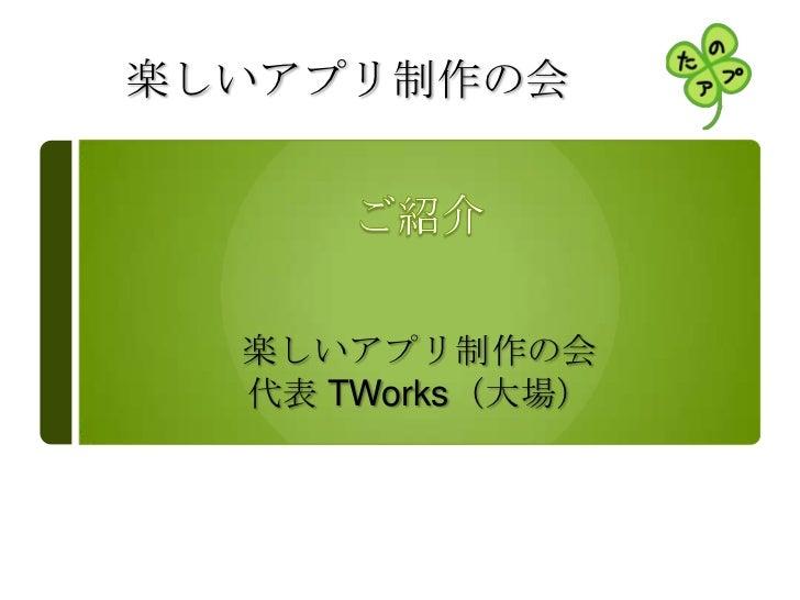 楽しいアプリ制作の会  楽しいアプリ制作の会  代表 TWorks(大場)