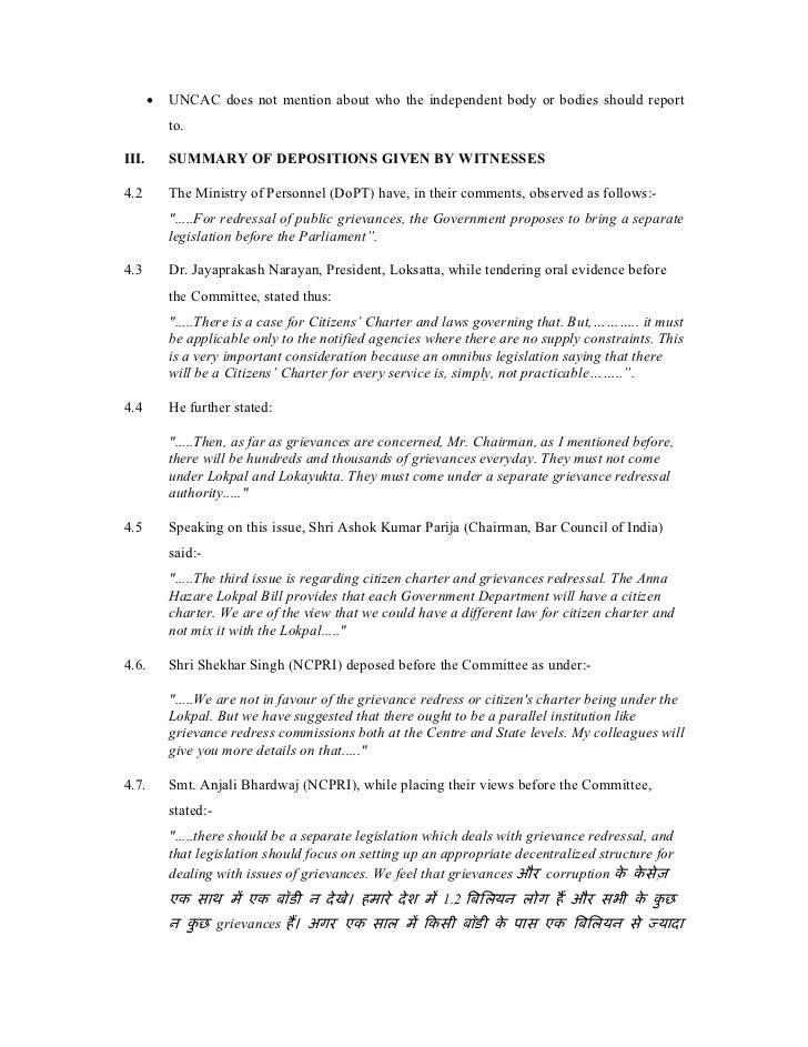 Lokpal bill summary