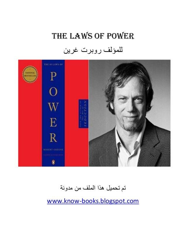 THE Laws of Power غرين روبرت للمؤلف مدونة من الملف هذا تحميل تم www.know-books.blogspot.com