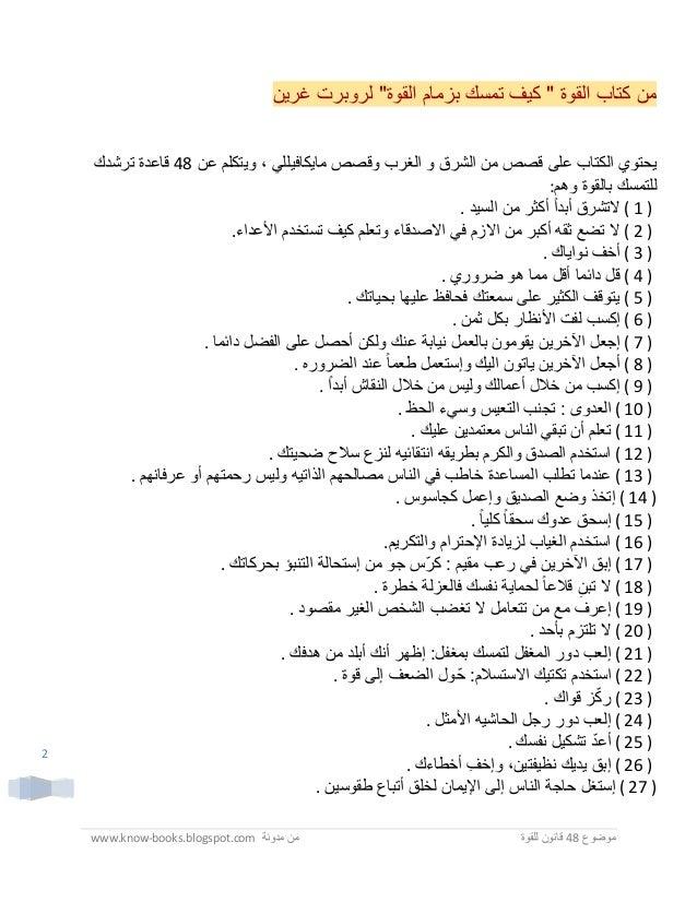 48 قانون للقوة Slide 2