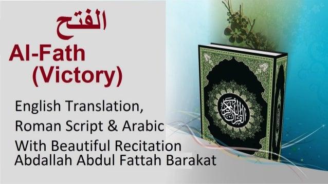 Surah 48  Al-Fath - Recite and Listen Quran with English Translations…