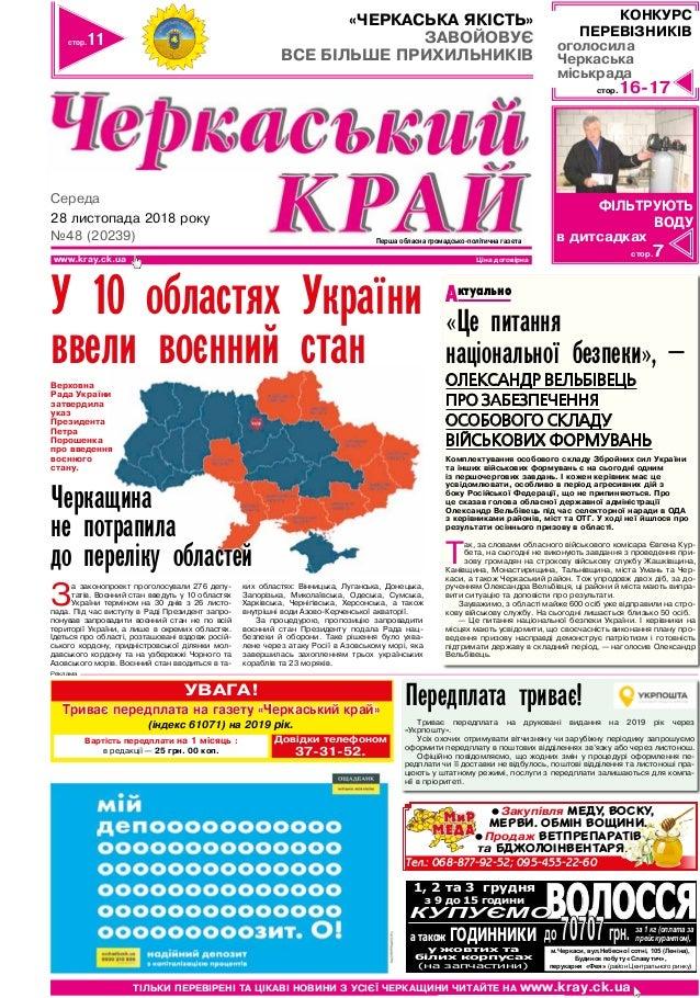 Тільки перевірені та цікаві новини з усієї Черкащини читайте на www.kray.ck.ua Довідки телефоном 37-31-52. Триває передпла...