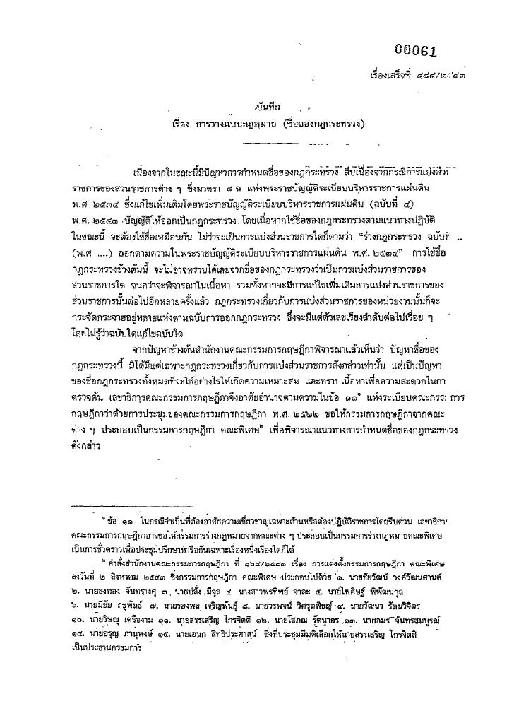 บันทึกเรื่อง การวางแบบกฎหมาย (ชื่อกฎกระทรวง) (เรื่องเสร็จที่ 484 2543)