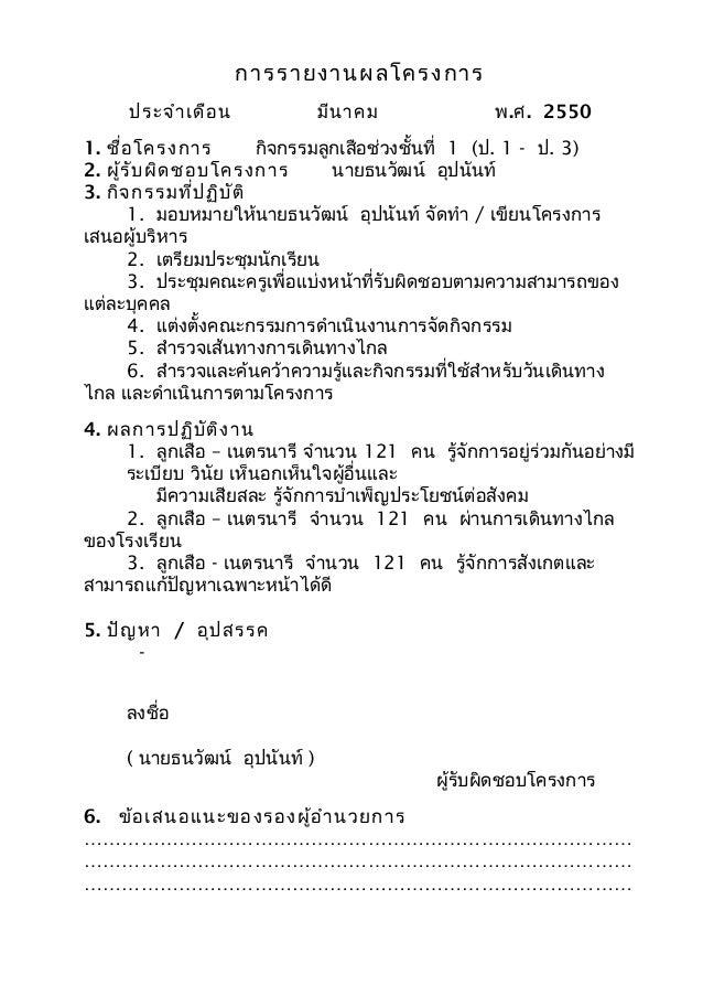 การรายงานผลโครงการ     ประจำา เดือ น             มีน าคม            พ.ศ. 25501. ชื่อ โครงการ          กิจกรรมลูกเสือช่วงชั...