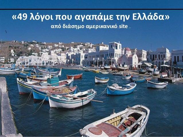 «49 λόγοι που αγαπάμε την Ελλάδα» από διάσημο αμερικανικό site…