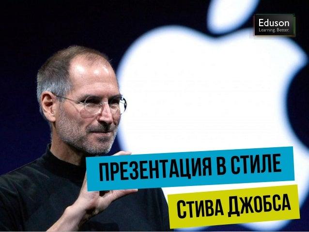  Какие заголовки использовал Джобс в своих презентациях.  Что такое «дорожная карта» презентации.  Зачем Стив Джобс соз...