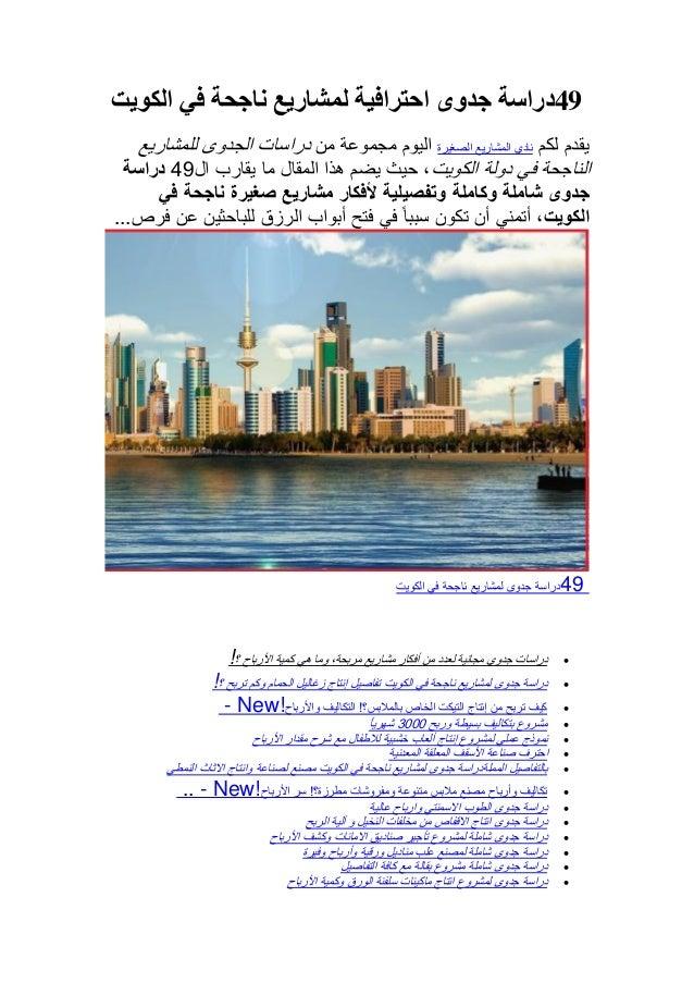 49الكويت في ناجحة لمشاريع احترافية جدوى دراسة لكم يقدمالصغيرة المشاريع ناديمن مجموعة اليومل...