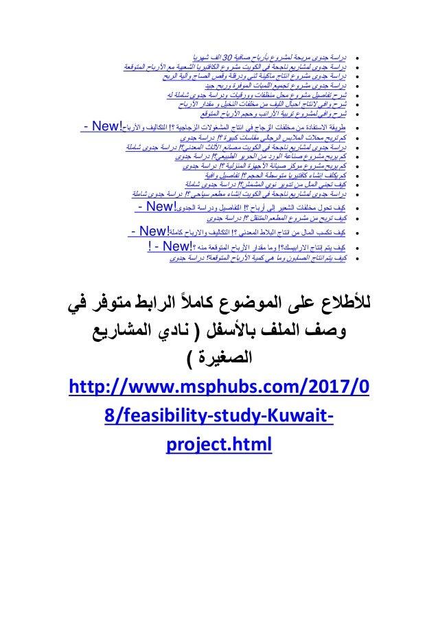 49 دراسة جدوى احترافية لمشاريع ناجحة في الكويت Slide 2