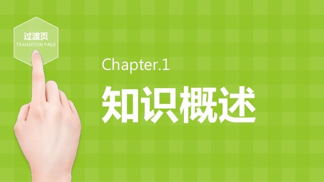 49 eap 实施浅探(布衣公子作品)2014.04.13版@teliss Slide 3