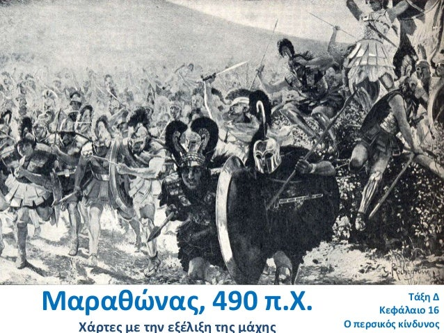 Μαραθώνασ, 490 π.Χ.                              Τάξη Δ                                           Κεφάλαιο 16  Χάρτεσ με τ...