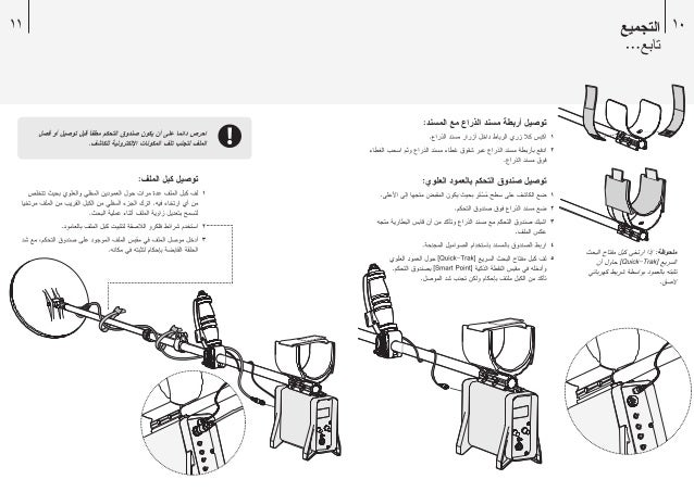 Instruction Manual Minelab GPX 4800-5000 Arabic Language
