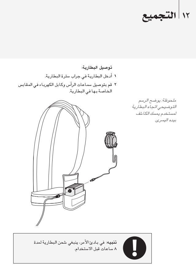 Instruction Manual Minelab GPX-4500 Metal Detector Arabic