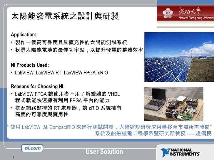 太陽能發電系統之設計與研製  <ul><li>Application:  </li></ul><ul><li>製作一個高可靠度且具擴充性的太陽能測試系統  </li></ul><ul><li>找尋太陽能電池的最佳功率點,以提升發電的整體效率 <...
