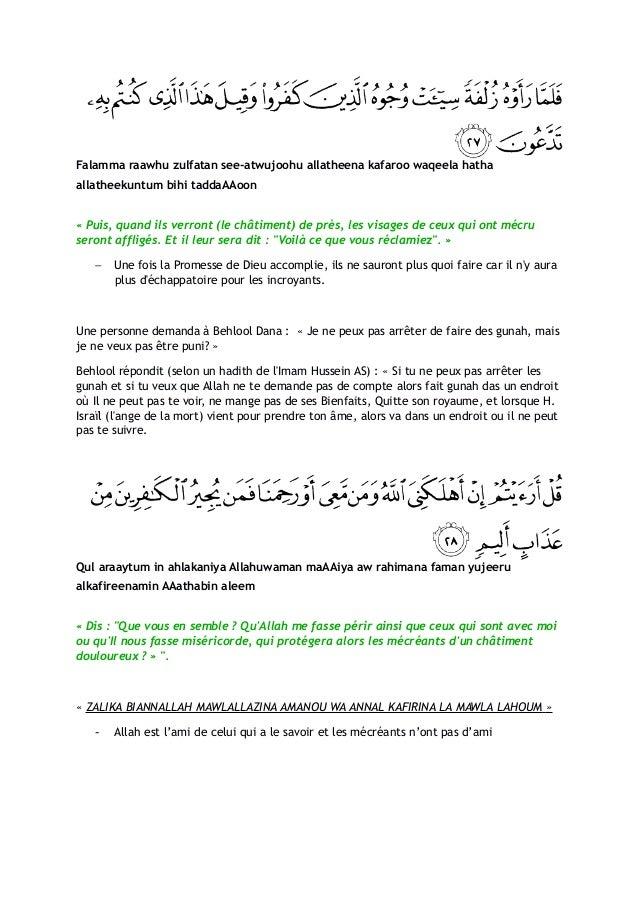 Falamma raawhu zulfatan see-atwujoohu allatheena kafaroo waqeela hathaallatheekuntum bihi taddaAAoon« Puis, quand ils verr...