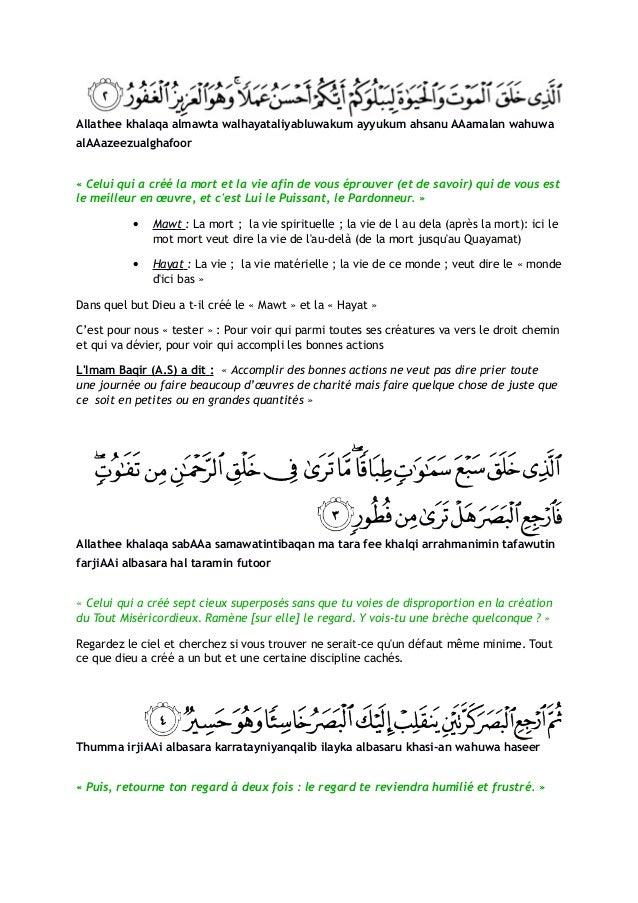 Allathee khalaqa almawta walhayataliyabluwakum ayyukum ahsanu AAamalan wahuwaalAAazeezualghafoor« Celui qui a créé la mort...