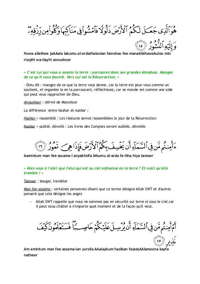 Huwa allathee jaAAala lakumu al-ardathaloolan famshoo fee manakibihawakuloo minrizqihi wa-ilayhi annushoor« Cest Lui qui v...