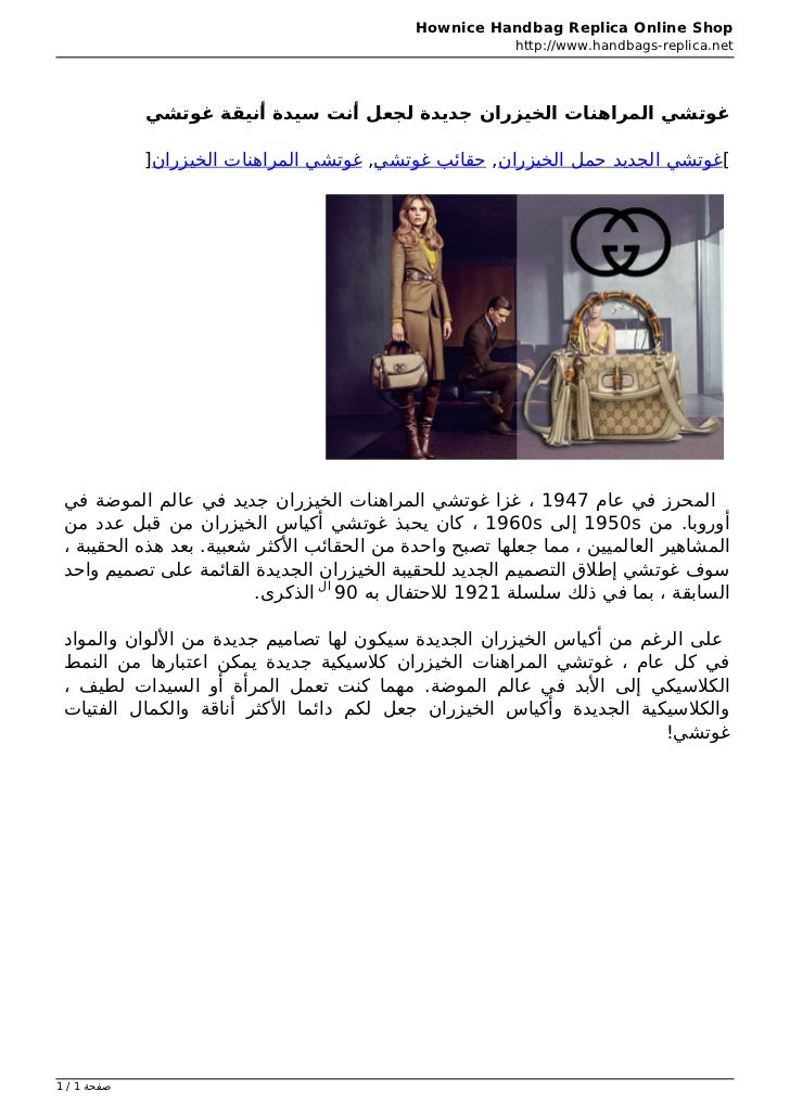 Hownice Handbag Replica Online Shop                                                                                   ...